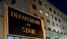 """الخارجية الأميركية: تخصيص 5 ملايين دولار لـ """"الخوذ البيضاء"""" في سوريا"""