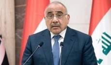 عبد المهدي دان الاعتداء الإرهابي بنيوزيلندا: ندعو دول العالم إلى التصدي للإرهاب