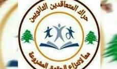 حراك المتعاقدين:لمقاطعة تصحيح الإمتحانات الرسمية ردا على خطوة وزارة التربية
