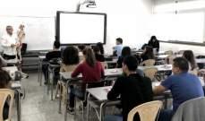 الجامعة الانطونية نظمت يوما توجيهيا لطلاب المدارس