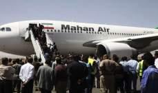 شركة طيران إيرانية مستهدفة بعقوبات غربية تطلق رحلات مباشرة إلى فنزويلا
