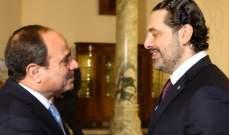السيسي أكد للحريري ضرورة توافق الجهات اللبنانية ورفض التدخل الأجنبي