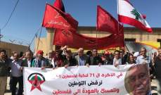 إعتصام للجبهة الديمقراطية رفضا للعدوان على غزة