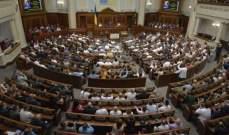 البرلمان الأوكراني صادق على قانون رئاسي يعزز سعي الإنضمام إلى الناتو