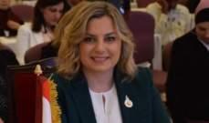 كلودين عون روكز تسلمت رئاسة المجلس الأعلى لمنظمة المرأة العربية