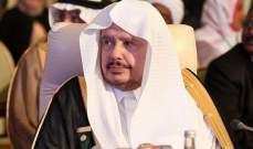 رئيس مجلس الشورى السعودي: نرفض بشكل قاطع المساس بالوضع التاريخي والقانوني للقدس