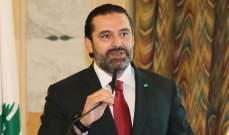 الحريري: كل الجهد الذي أبذله يالحكومة هو لدعم الشباب الذين هم مستقبل لبنان
