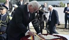 الرئيس الالماني وضع اكليلا من الزهر على نصب الشهداء وسط بيروت