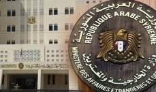 خارجية سوريا طالبت مجلس الأمن باتخاذ إجراءات حازمة وفورية لمنع لتكرار اعتداءات إسرائيل