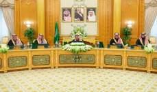 """مجلس الوزراء السعودي ناقش """"إعلان بيروت"""" وأكد دعم السعودية للعمل العربي المشترك"""