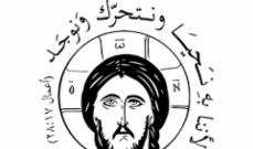 مخيم القديس يوحنا للشبيبة الارثوذكسية في الحميرة عكار