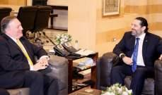 الأنباء: الحريري أكد لبومبيو أن لا قدرة للبنان على الانجرار الى حروب اقليمية مع ايران او ضدها