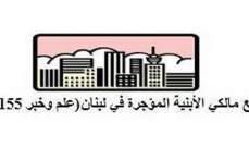 مالكو الأبنية المؤجرة: للاعتصام الجمعة في رياض الصلح احتجاجا على قضم حقوقنا