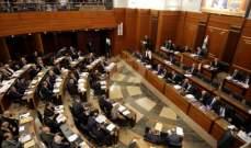 مجلس النواب يقر قانون المحميات الطبيعية ويرجئ البحث باقتراح إنشاء منطقة إقتصادية بصور والبترون