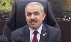 رئيس حكومة فلسطين: سنقترض من البنوك للإيفاء بالتزاماتنا المالية تجاه الموظفين