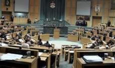 مجلس النواب الأردني أقر قانون العفو العام الذي سيشمل آلاف المحكومين
