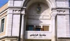 بلدية طرابلس: لن نسمح بأي مخالفات او تعديات حفاظا على دورنا الحضاري
