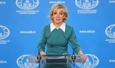 زاخاروفا: الآفاق المستقبلية للعلاقات مع أوكرانيا تتوقف على خطوات كييف العملية