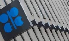 وزير النفط الكويتي: نتوقع توازن السوق قبيل نهاية 2019