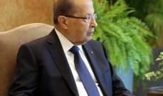الرئيس عون استقبل نعمة افرام