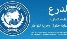 منظمة الدرع العالمية عينت يوسف الحايك سفيرا للسلام