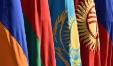 الاجتماع اليوبيلي الخامس للاتحاد الاقتصادي الأوروآسيوي ينطلق في كازاخستان غدا