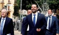 اسباب عديدة تبقي الحريري على رأس الحكومة