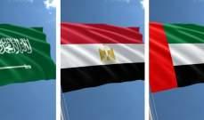 السعودية ومصر والإمارات ترفض بند عدم التطبيع مع إسرائيل ببيان الاتحاد البرلماني العربي