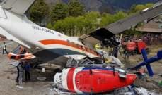 مقتل شخصين وإصابة 5 آخرين إثر اصطدام طائرة بمروحية بمطار لوكلا بنيبال