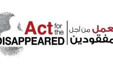 لجنة أهالي المفقودين للنواب: آن أوان المصادقة على اقتراح قانون المفقودين والمخفيين