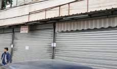 النشرة: الأمن العام أقفل محلا لأحد السوريين في تمنين