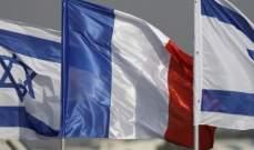 الخارجية الإسرائيلية: الخارجية الفرنسية استدعت سفيرنا لجلسة استماع