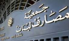 جمعية المصارف: ملتزمون بموجبات مختلف القرارات والعقوبات المالية الدولية