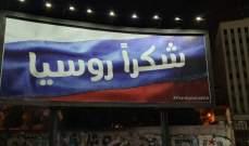 """رفع لوحة اعلانية بمنطقة الدورة-برج حمود كتب عليها """"شكرا روسيا"""""""