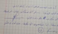 الطالب الاردني المنتحر في مجمع الحدث الجامعي يترك رسالة مؤثرة لاهله