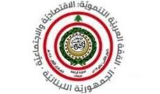 مصادر الحياة: لبنان يطرح النص الذي يصر عليه لتضمينه في البيان الختامي للقمة