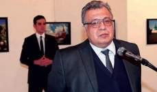 الأناضول: انتهاء التحقيق بمقتل السفير الروسي أندريه كارلوف في تركيا
