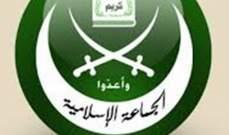 الجماعة الإسلامية: على المجلس الوطني للإعلام والقضاء التحرك أمام بعض المضامين الاعلامية