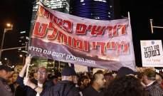 مظاهرة في تل أبيب احتجاجا على وقف التصعيد بقطاع غزة