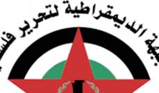 الجبهة الديمقراطية:لتفعيل الشكاوي بمحكمة الجنايات الدولية ضد جرائم إسرائيل