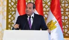 السيسي يمدد حالة الطوارئ في مصر بموافقة البرلمان