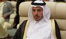 رئيس مجلس الوزراء القطري: حل الأزمة الخليجية لا يكون إلا بالحوار