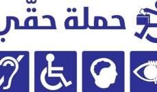 حملة حقي: انتهاكات عدة بحق الناخبين المعوقين في الانتخابات الفرعية