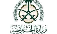 خارجية السعودية تستدعي سفير برلين وتسلمه مذكرة احتجاج على تصريحات غابرييل