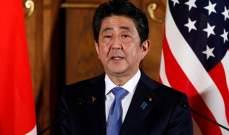آبي:اليابان على استعداد للتعاون مع روسيا وأميركا لحل القضايا حول كوريا الشمالية