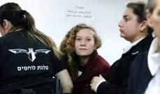 """عهد التميمي تواجه """"فبركة"""" إتهامات الإحتلال الإسرائيلي"""