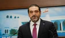 وصول الحريري الى مقر المجلس الإقتصادي الإجتماعي