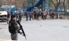 ارتفاع حصيلة قتلى تفجير كابول إلى 5 أشخاص