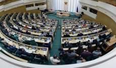مجلس الاتحاد الروسي يوصي بتعديل شروط استخدام السلاح النووي