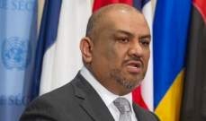 اليماني: اتفاق الحديدة تعثر بسبب رفض المتمردين الحوثيين القبول بالانسحاب